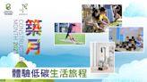 「築月2021」強勢回歸 帶領你親身體驗低碳實踐旅程 - 香港經濟日報 - TOPick - 特約