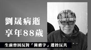著名報人劉晟病逝 曾因反對「簡體字」遭控反共