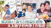 【BB來了】黎諾懿太太喜迎第二胎 41歲生日收大禮停工陪產 - 香港經濟日報 - TOPick - 娛樂