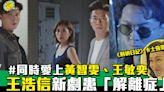 王浩信新劇《刑偵日記》患「解離症」雙重人格!同時愛上黃智雯、王敏奕! | 流行娛樂 | 新Monday