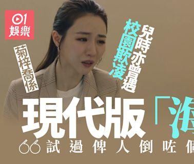 刑偵日記|菊梓喬首次演出遭網民負評 其實大家都睇漏一個重點