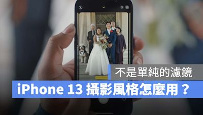 iPhone 13、13 Pro 新功能攝影風格怎麼用?可不只是單純微調濾鏡這麼簡單 - 蘋果仁 - 果仁 iPhone/iOS/好物推薦科技媒體