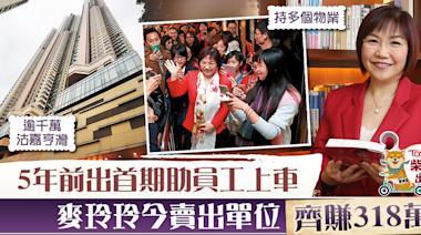 【明星理財】5年前為員工出首期買嘉亨灣 麥玲玲千萬沽出單位齊賺318萬 - 香港經濟日報 - TOPick - 娛樂