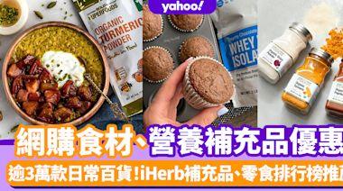 iHerb優惠碼|2021年5月最新iHerb香港折扣碼/Promo Code/免運費攻略