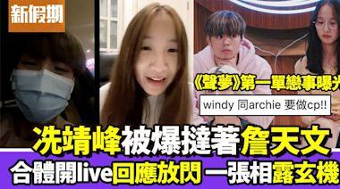 聲夢傳奇 23歲Archie冼靖峰被爆撻著15歲Windy詹天文 泳兒一張相露玄機   影視娛樂   新假期