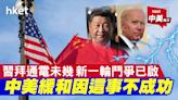 習拜通電中美緩和因這事不成功 新一輪鬥爭已在啟動 - 香港經濟日報 - 中國頻道 - 國情動向