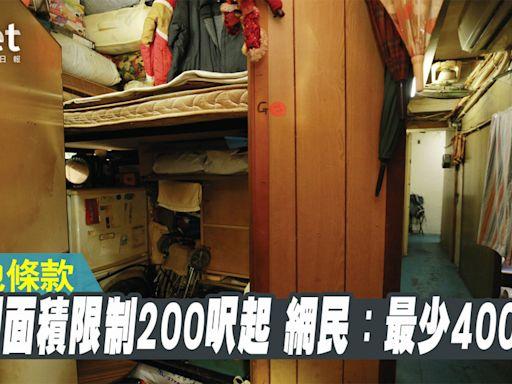 賣地條款限制最細面積200呎起 網民:最少400呎 - 香港經濟日報 - 地產站 - 地產新聞 - 人物/專題