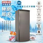 [下單再折] HERAN 禾聯 188L 直立式冷凍櫃 HFZ-1862