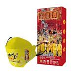 久富餘 KF94韓版4層立體醫療口罩-白沙屯Q版媽祖-進香經典黃(10片/盒)