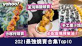 【燒賣推薦2021】最強燒賣合集Top10!燒賣皇后/大埔粉果佬/荃灣小廚美食