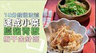 10分鐘微波爐做好菜:鹽麴柴魚青椒&梅干拌金針菇
