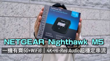 一機有齊5G+WiFi6|4K+Hi-Res Audio超穩定串流|NETGEAR Nighthawk M5 Wi-Fi 路由器 - Price 最新情報