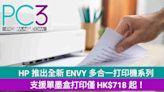 HP 全新 ENVY 多合一打印機系列,支援單墨盒打印僅 HK$718 起!