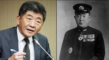 張宇韶觀點》陳時中為日本二戰將領 ?藍營試圖操作「國仇家恨」情緒   政治   新頭殼 Newtalk