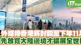 【旅遊熱話】外媒傳香港將封關至下年11月先放寬大陸邊境才擴展全世界 | U Travel 旅遊資訊網站