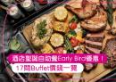 2020 聖誕大餐不斷更新 17間酒店聖誕新年自助餐間間都高CP兼有早鳥75折優惠!   Cosmopolitan HK