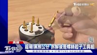 股東紀念品賣萌! 中鋼黑熊工具組 採「得來速」領取