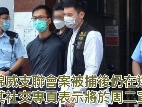 區議員宣誓|梁錦威稱將於周二宣誓 支聯會案被捕後仍在還押