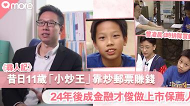 【尋人記】11歲「小炒王」靠炒郵票賺錢 24年後成金融才俊做上市保薦人