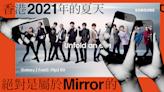香港 2021 年的夏天絕對是屬於 Mirror 的 | 鄧小宇 | 立場新聞