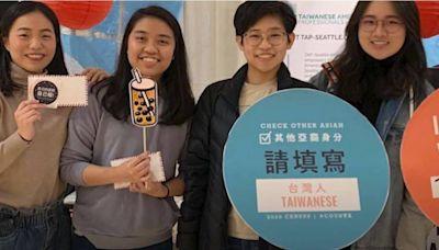 我們是台灣人! 美皮尤人口調查報告 將台裔與華裔分開
