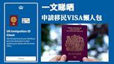 BNO居留權︱申請移民VISA懶人包 新開放手機app安坐家中交表攻略 | 蘋果日報