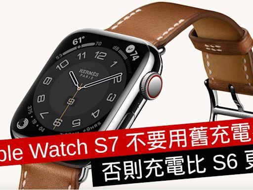 Apple Watch Series 7 不要用舊充電器 否則充電比 S6 更慢 - 流動日報