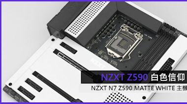 NZXT Z590 白色信仰 NZXT N7 Z590 MATTE WHITE 主機板