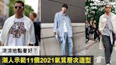秋天怎麼穿?街拍潮男示範11個2021初秋氣質層次穿搭術,薄外套、牛仔褸齊上榜︱Esquire HK