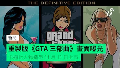 重製版《GTA 三部曲》畫面曝光 卡通化人物造型 11 月 11 日上市