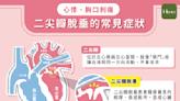 心悸、胸口刺痛,二尖瓣脫垂的常見症狀