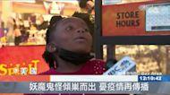BNT申請緊急授權 擬11月初美國兒童施打