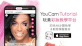 「玩美AR彩妝教學」平台 提供即時動態模擬妝容