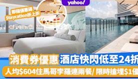 消費券優惠|酒店Staycation低至24折快閃優惠!人均$6...