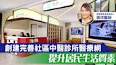 創建完善社區中醫診所醫療網 提升居民生活質素 - 香港經濟日報 - TOPick - 特約