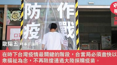 台灣黑色帳本:疫情失控(文:歐陽五) (09:00) - 20210608 - 文摘