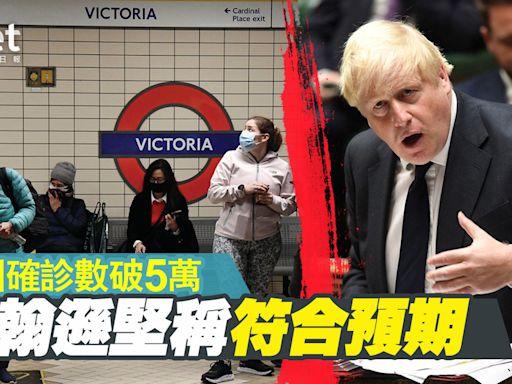 【英國疫情】確診數破5萬 約翰遜堅稱符合預期 - 香港經濟日報 - 即時新聞頻道 - 國際形勢 - 環球社會熱點