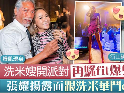 【完美大婆】洗米嫂Heidi跟洗米華合體放閃 「烏鴉」張耀揚型爆現身搶風頭 - 香港經濟日報 - TOPick - 娛樂