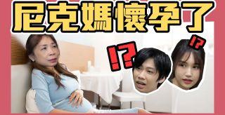 這群人尼克|Ashly|尼克媽懷孕了