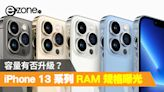 iPhone 13 系列 RAM 規格曝光!容量有否升級? - ezone.hk - 科技焦點 - iPhone