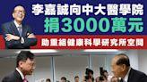 【樂善好施】李嘉誠向中大醫學院捐3千萬元 助重組健康科學研究所空間