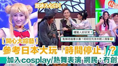 【開心大綜藝】參考日本大玩「時間停止」?! 加入cosplay/熱舞表演 網民:冇創意 | HolidaySmart 假期日常