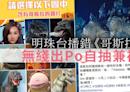 明珠台播錯《哥斯拉》 無綫開Po自抽兼補鑊 - 娛樂 - am730