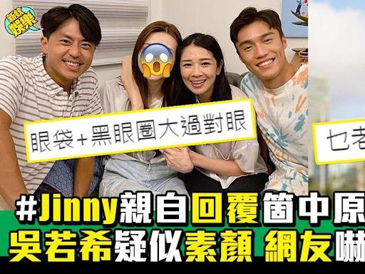 吳若希黑眼圈勁大疑似素顏網友嚇到唔認得 Jinny親自回覆箇中原因 | 流行娛樂 | 新Monday