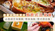 自助餐優惠|尖沙咀皇家太平洋酒店柏景餐廳推泰國主題Buffet 回本必食超芝味龍蝦/惹味海鮮/泰式甜品盤
