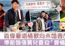 【婚前放閃】袁偉豪張寶兒首個愛情結晶品 Ben唱情歌示愛:愛可以很簡單 - 香港經濟日報 - TOPick - 娛樂