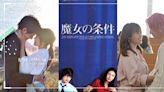12部「師生戀」日劇&電影!《魔女的條件》轟動全日本,《初戀那天》流星粉色頭爆紅 | 影劇星聞 | 妞新聞 niusnews