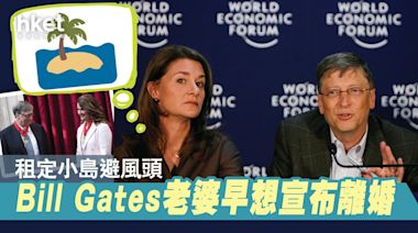 Bill Gates老婆早想宣布離婚 租定小島避風頭 - 香港經濟日報 - 即時新聞頻道 - 國際形勢 - 環球社會熱點