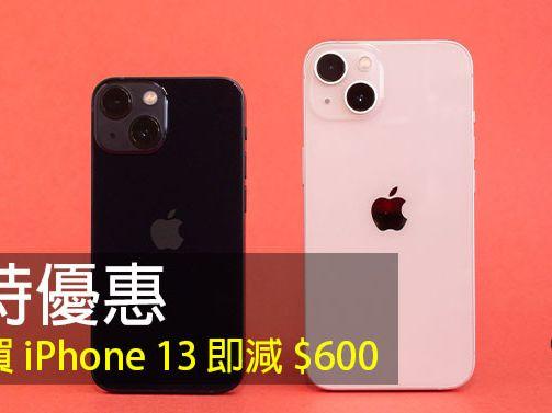 限時優惠!呢度買 iPhone 13 即減 $600