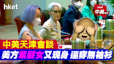 中美天津會談畫面曝光 美方紫髮女翻譯又現身搶鏡 - 香港經濟日報 - 中國頻道 - 國情動向